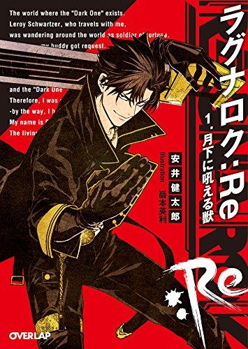ラグナロク:Re 1.月下に吼える獣 (オーバーラップ文庫)