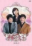 逆転の女王 DVD-BOX 3 <完全版>