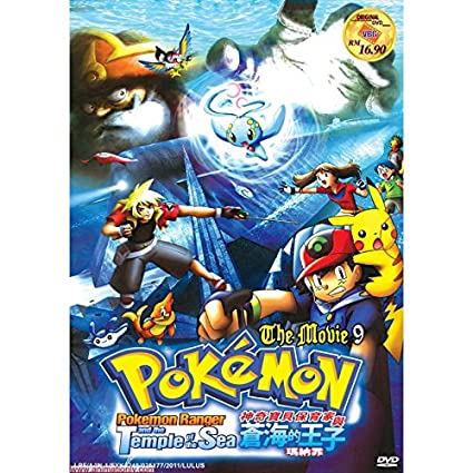 Pokemon The Movie 9: Pokemon Ranger and the Temple of the Sea Hindi Dubbed