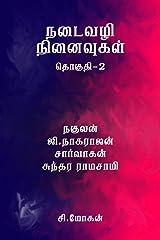நடைவழி நினைவுகள் - தொகுதி 2: கட்டுரைகள் (Tamil Edition) Kindle Edition