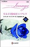 皇太子と臆病なシンデレラ 青き海のプリンスたち Ⅱ