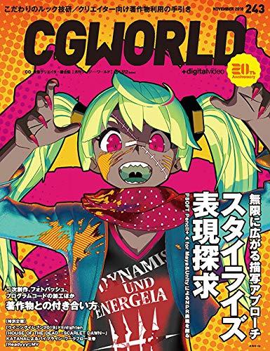 CGWORLD 2018年11月号 最新号 表紙画像
