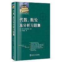 俄罗斯数学精品译丛:代数、数论及分析习题集