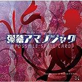 Danmaku Amanojaku ~ Impossible Spell Card.