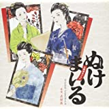 NHK土曜時代ドラマ「ぬけまいる ~女三人伊勢参り~」Original Soundtrack