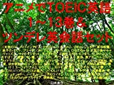 Anime TOEIC 1 and 13 and tsundere English conversation the set of ebook for studying TOEIC with some sentences which describe some Japanese animations ... 3Piece Made in Abyss Ke (Japanese Edition)