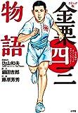 コミック版 金栗四三物語: 日本初のオリンピックマラソンランナー (実用単行本)