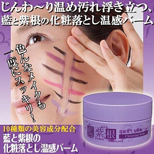 藍と紫根の化粧落とし温感バーム 100gの画像