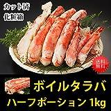 ボイル タラバガニ 1kg ハーフ ポーション カット済み 化粧箱 蟹 脚 高級