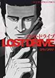 LOST DRIVE (全1巻) (ヤングキングコミックス)