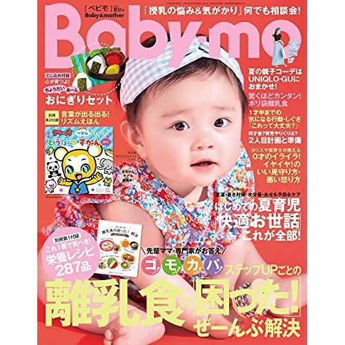 Baby-mo 2021年7月号 画像