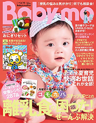 Baby-mo 2021年7月号 画像 A