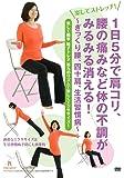 楽して簡単 第九で覚える椅子トレ エクササイズ 2『ぎっくり腰』『四十肩』『生活習慣病』チェアロビクスで1日5分の予防対策 [DVD]