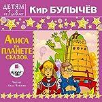 Alisa na planete skazok | Kir Bulyichyov