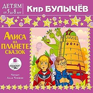 Alisa na planete skazok Audiobook
