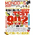MONODAS