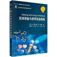 抗体制备与使用实验指南