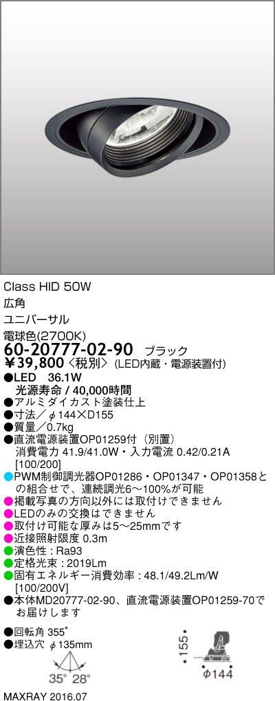 マックスレイ 照明器具 基礎照明 INFIT LEDユニバーサルダウンライト φ135 広角 HID50Wクラス 電球色(2700K) 連続調光 60-20777-02-90 B077B3V5R9