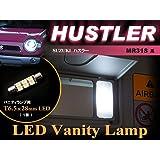新発売☆ ハスラー HUSTLER MR31S バニティランプ LED T6.5×28mm 6SMD LED ホワイト バイザーミラー バニティミラー