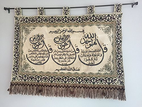 (Holiday Gift Three (3) Qul Curtain Style Wall Hanging Hand Embroidered Beads Sura Al Falaq Ikhlas Nas Quran Woven Jacquard tapestry wall hanging Islamic Arabic Calligraphy Fabric Decor Beige 40