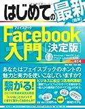 はじめての最新簡単Facebook入門[決定版] (BASIC MASTER SERIES)