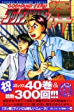 God Hand Teru (40) (Shonen Magazine Comics) (2008) ISBN: 4063639703 [Japanese Import]