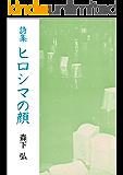 詩集 ヒロシマの顔 The Face of HIROSHIMA