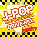オムニバス / J-POP BEST COLLECTION -DRIVE MIX-の商品画像