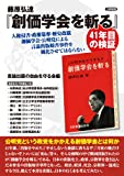藤原弘達『創価学会を斬る』41年目の検証