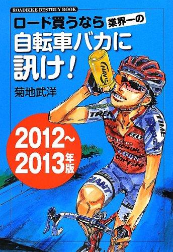 ロード買うなら業界一の自転車バカに訊け!〈2012~2013年版〉