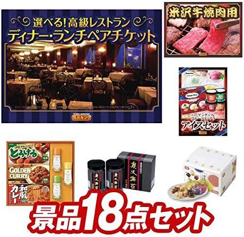 【ゴルフ景品 18点セット】選べる!高級レストランペアチケット・米沢牛焼肉用 等(KC966)