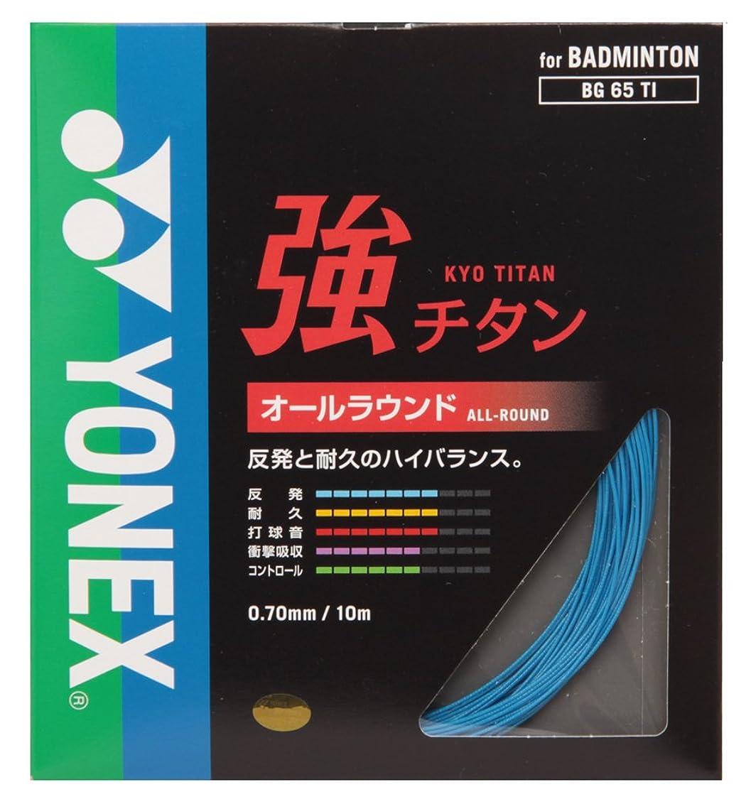 一般エチケット淡いヨネックス(YONEX) バドミントン ストリングス BG38 (0.75mm) BG38-2 ホワイト ロール200m