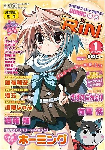 COMIC RIN ( コミック・リン ) 2...