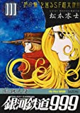 Galaxy Express 999 [My First WIDE] Vol.3