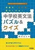 授業を100倍面白くする! 中学校英文法パズル&クイズ (授業をグーンと楽しくする英語教材シリーズ)