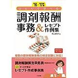 16-17年版 ひとりで学べる 調剤報酬事務&レセプト作例集