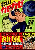 吹けよ!カミカゼ〔完全版〕 (マンガショップシリーズ (194))