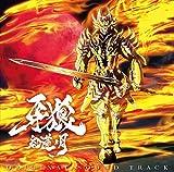 Animation Soundtrack (Music By Monaca) - Garo Gren No Tsuki (TV Anime) Original Soundtrack (2CDS) [Japan CD] LACA-9442 by ANIMATION (2016-04-20)