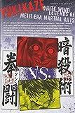 Meiji ishu kakutoden yukikaze. 3.