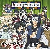 Utawarerumono Radio 4 by Utawarerumono Radio (2007-08-22)