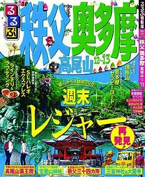 るるぶ秩父 奥多摩 高尾山'12~'13 (国内シリーズ)