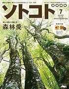 SOTOKOTO (ソトコト) 2011年 07月号 [雑誌]