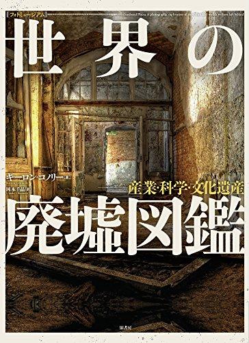 世界の廃墟図鑑