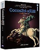 Cocos2d-x实战:Lua卷(第2版)(升级版)