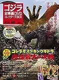 隔週刊 ゴジラ全映画DVDコレクターズBOX(48) 2018年05/15号【雑誌】