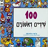 100 First Songs A + B -Hebrew Collection