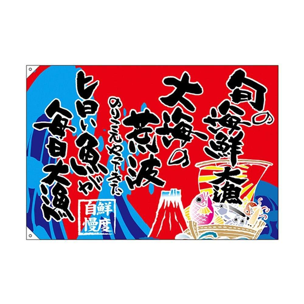 E大漁旗 68490 旬の海鮮 大漁 W1300 ポリエステルハンプ 文具玩具 玩具 ab1-1323689-ak [並行輸入品] B07PDZ8PTG