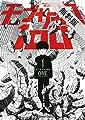 モブサイコ100(1)【期間限定 無料お試し版】 (少年サンデーコミックススペシャル)