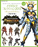 Monster Hunter Frontier Online Mezeporta Collection 2013 Weapons & Armors (Enterbrain MOOK)[Japanese Edition]