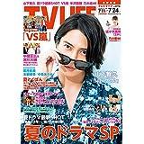 TV LIFE 2020年 7/24号